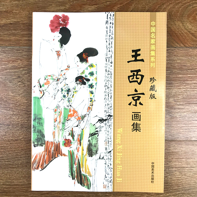 Series Of Chinese Famous Artists'Paintings For Wang Xijing / Traditional Chinese Figure Painting Drawing Art Book