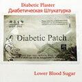 10pcs /Diabetes patches  lower blood glucose cure diabetic patch  reduce blood sugar Diabetic complications