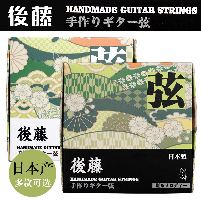 Hold Guitar PB-1252 Professional Handmade Acoustic Guitar Strings, Made in japan