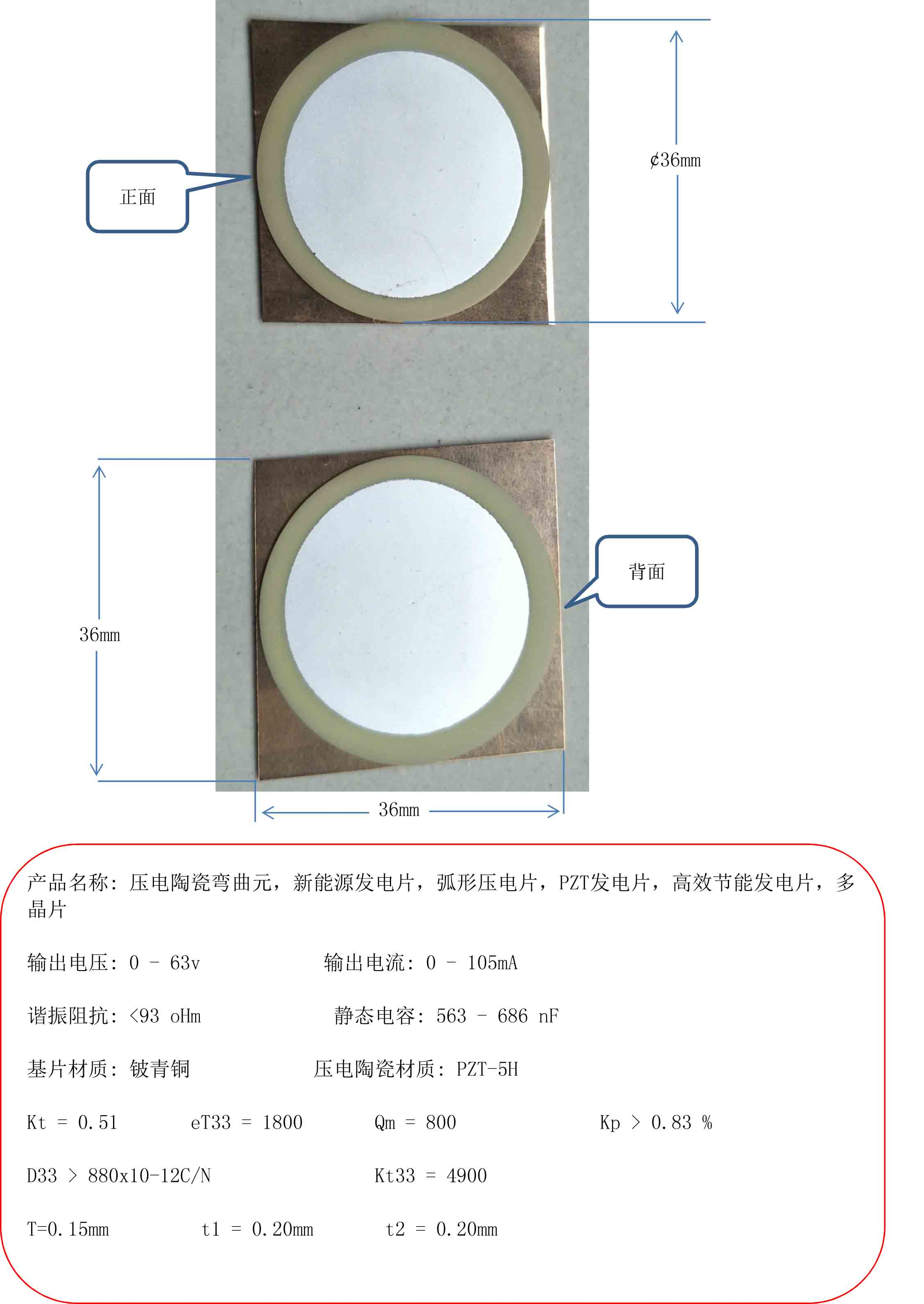 Piezoelectric ceramic bending element, new energy power generation, 36*36mm arc piezoelectric plate, PZT power generation 21mm piezoelectric ceramic power generation new energy power generation bimorph new material pzt ceramic power generation