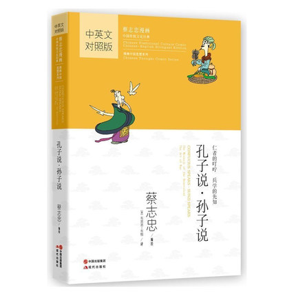 Bilingual Tsai Chih Chung Comic Cartoon Book : Confucius Speaks Sunzi Speaks : The Messaje Of The Benevolent The Art Of War