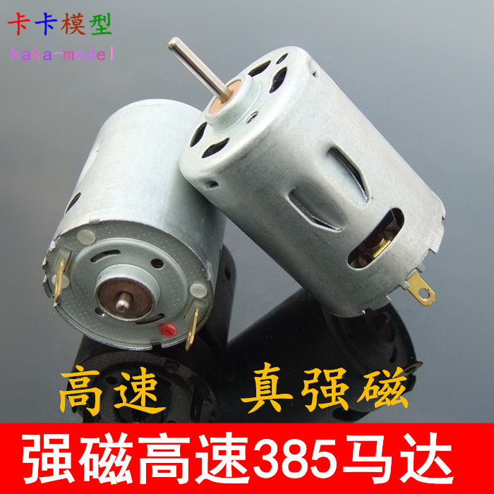 Iron rear cover 385 DC high magnetic motor 12-24V motor blower for motor electric air gun