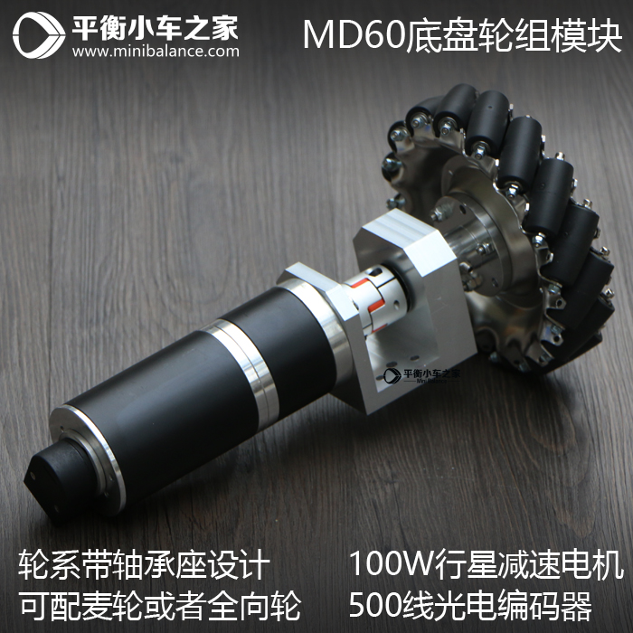 The MD60 Chassis Wheel Module Mecanum Wheel Omni Wheel Gear Motor, Photoelectric Encoder