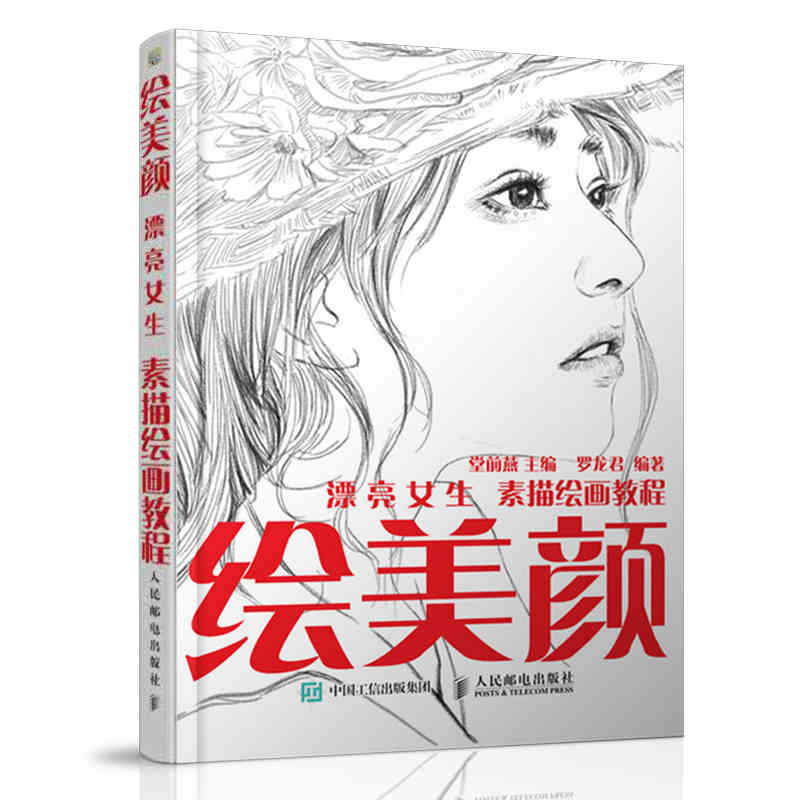 Pretty girl sketch painting tutorial book:Painted beauty Self-study pencil hand-painted portrait wing chun boji tutorial