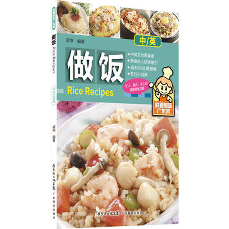 Delicious Taste Of Guangdong Dishes:Rice Recipes In Chinese And English Bilingual / Chinese Cooking Food Book