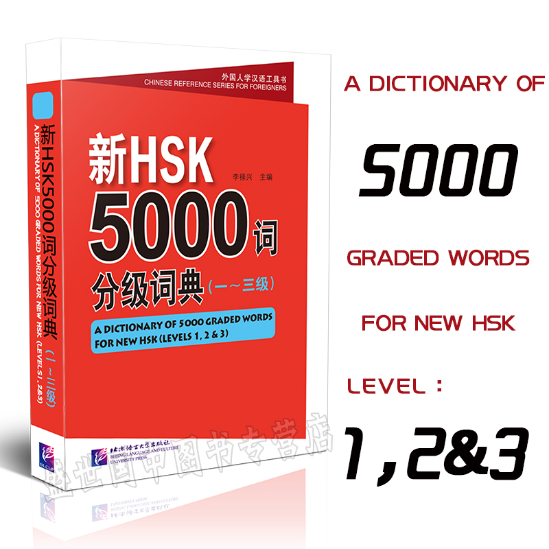 New HSK 5000 Graded Words Dictionary (Levels 1,2&3) Learn Chinese Books For Foreigners(China)