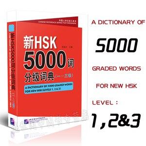 جديد HSK 5000 متدرج الكلمات قاموس (مستويات 1,2 و 3) تعلم الكتب الصينية للأجانب