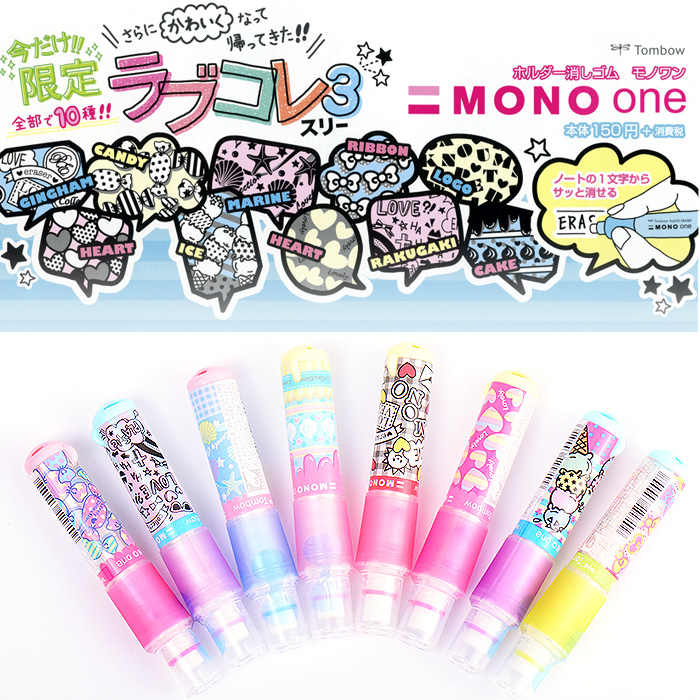 Japan Tombow | EH-SSMG | MONO ONE Limited Lippenstifte Radiergummis Rotation Nette Muster