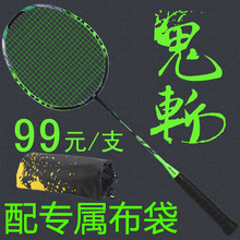 Ultra light badminton racket carbon single shoot carbon fiber training shoot beginner