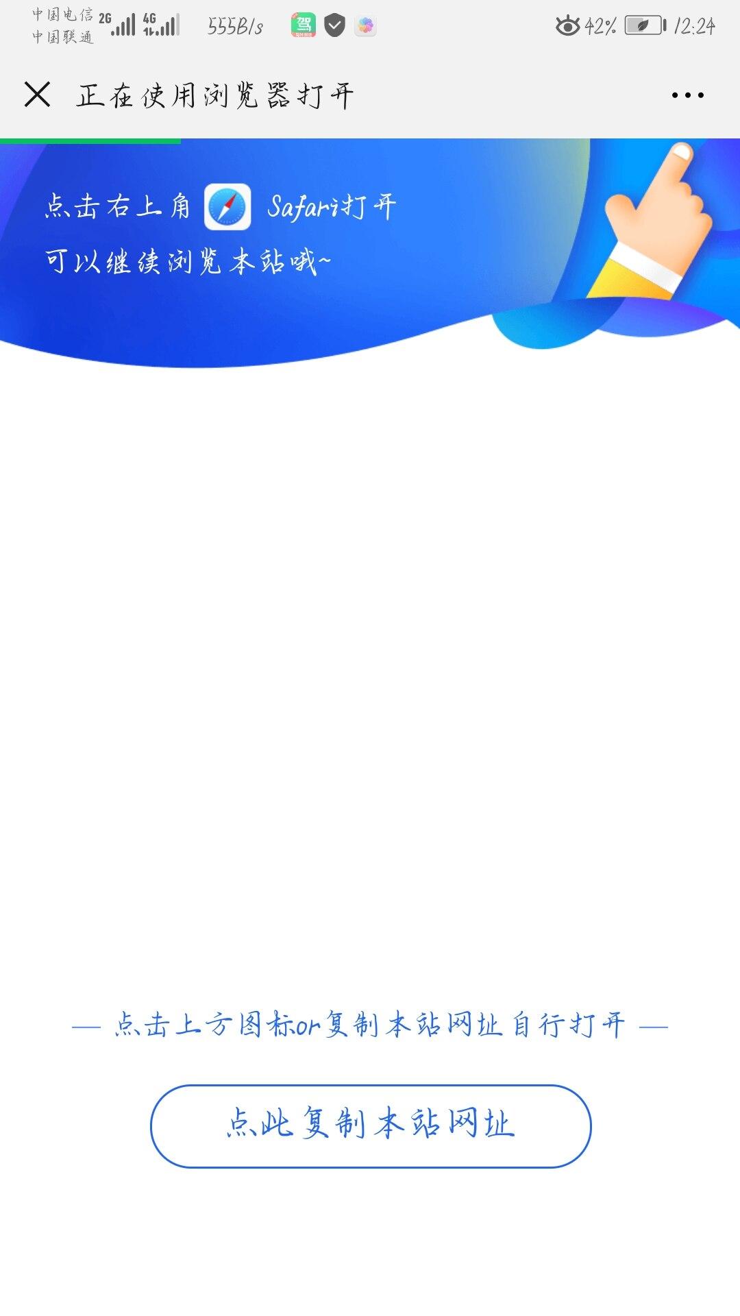 QQ微信防红代码源码免费首发(2020.2.17)最后更新