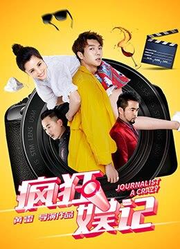 《疯狂娱记》2019年中国大陆剧情,喜剧,爱情电影在线观看