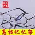 Hombres gafas de marco de metal de memoria de memoria de fotograma completo gafas ultraligeras súper duro 1809, puede instalar la lente de prescripción