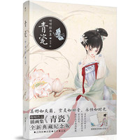 The ancient Chinese ancient women's clothing picture copy book painting art book