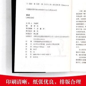 Image 2 - وولف رود الكتب الصينية للكبار حكم النجاح القوي وتعلم العمل الجماعي نجاح كتاب علم النفس