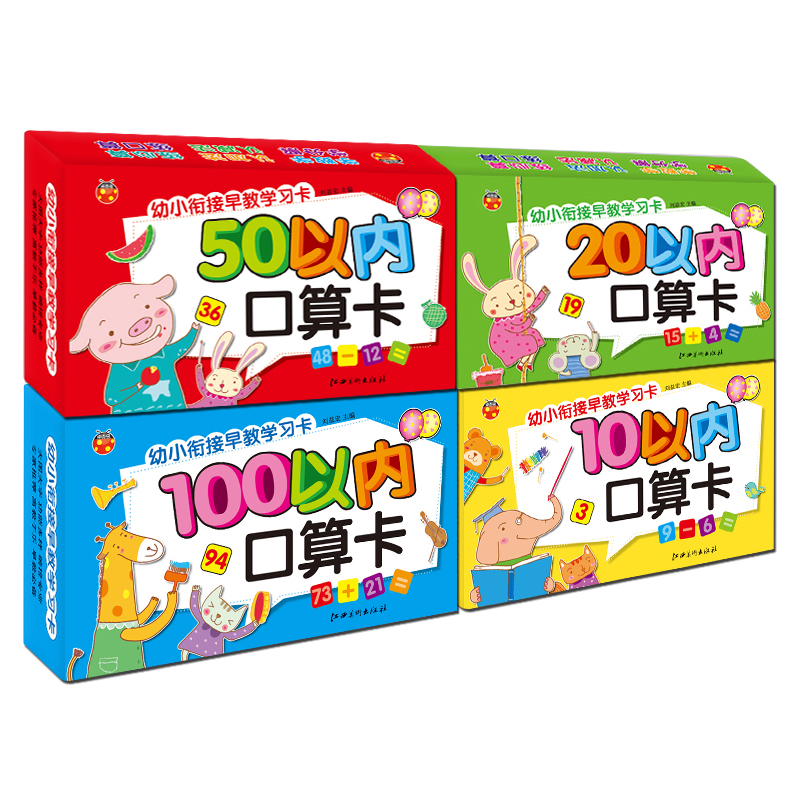 4pcs/set Mathematics Oral Calculation Card Within 10/20/50/100 Addition And Subtraction Book For Kids Early Childhood Mathematic