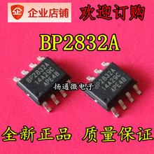 Freeshipping    BP2832 BP2832A SOP8 apl5930 sop8