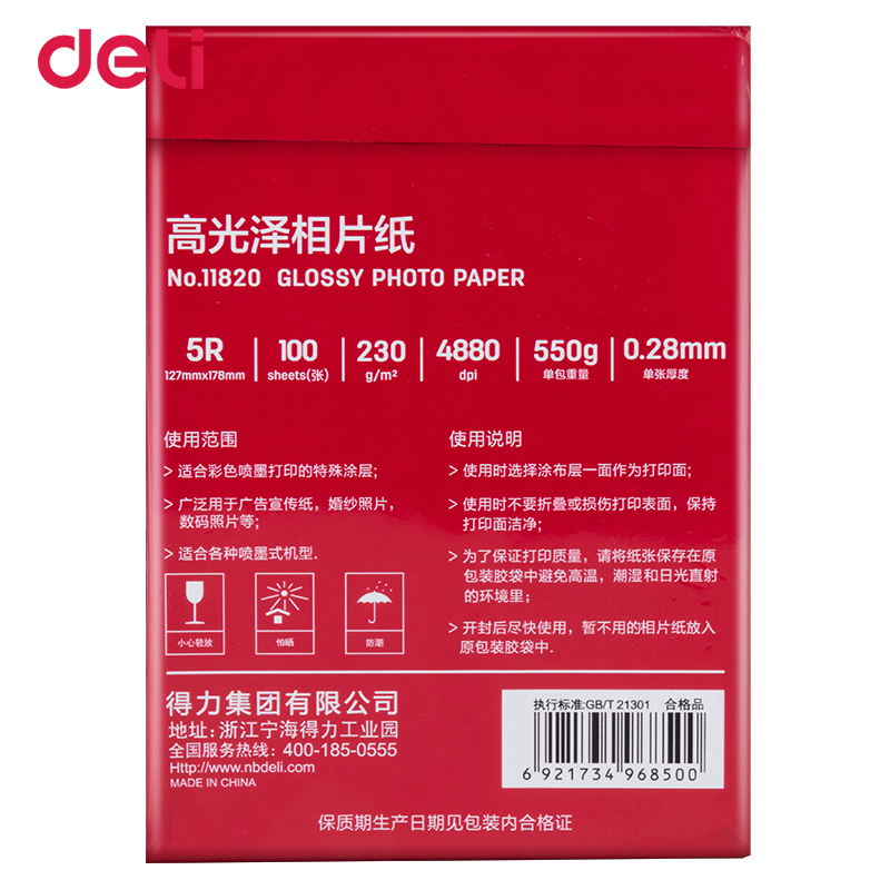 Купить с кэшбэком Deli waterproof glossy photo paper high list photo printing paper 230/200g A4/A3/4R/5R colorful inkjet printing paper wholesale