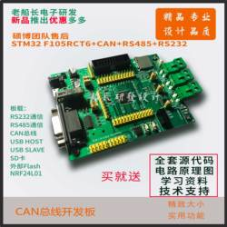 Dual CAN Bus Development Board STM32F105RCT6 Development Board Sends Full Set of Data and Technical Support
