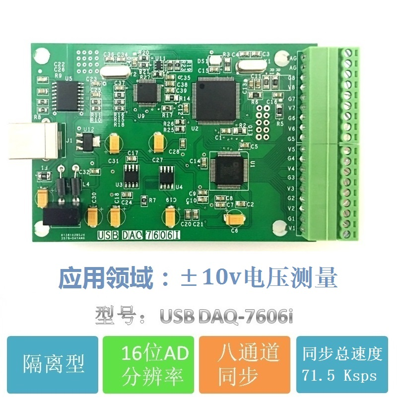 The isolation type USB data acquisition card 16 bit resolution 8-channel difference synchronous measurement plus or minus 10v