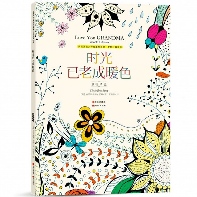 Love You GRANDMA Adult Colouring Books Relieve Stress Kill Time Drawing Graffiti Painting Secret Garden Style