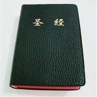 Holy Bible Christian Books In Bible 64K The Old And New Testament Book Modern Chinese Versions