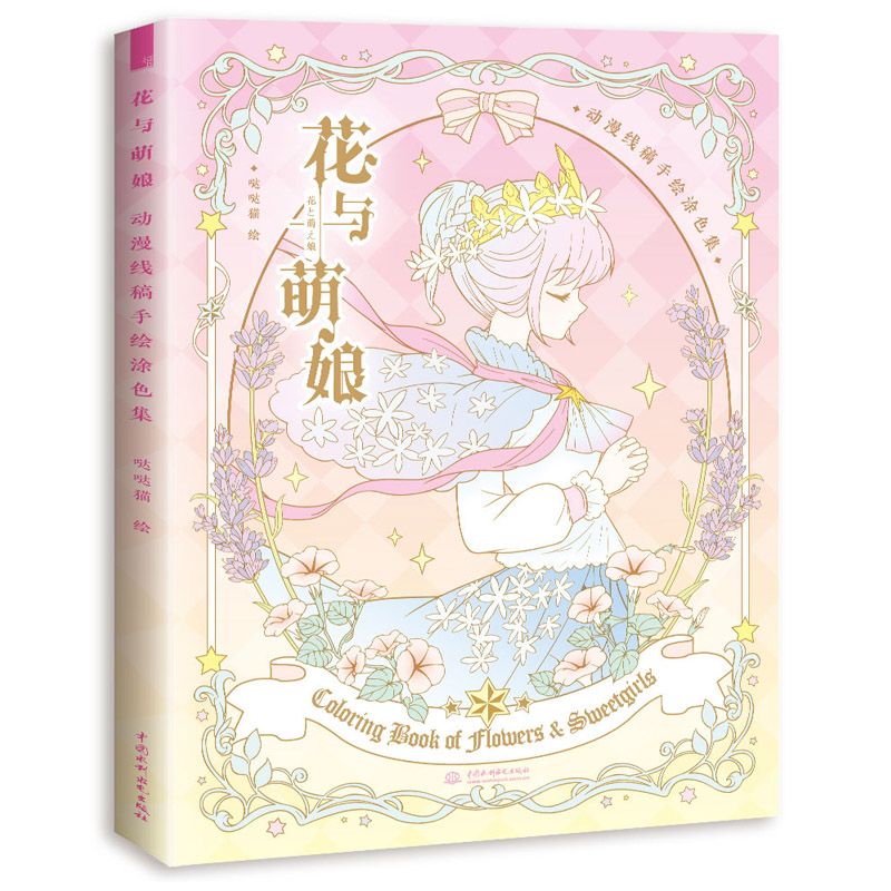 New Flowers And Girls Coloring Book For Adult Secret Garden Style Anime Line Drawing Book Kill Time Painting Books