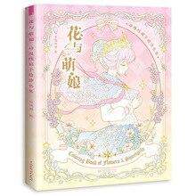 פרחים חדשים ובנות צביעת ספר למבוגרים סוד גן סגנון אנימה קו ציור ספר להרוג זמן ספרי ציור