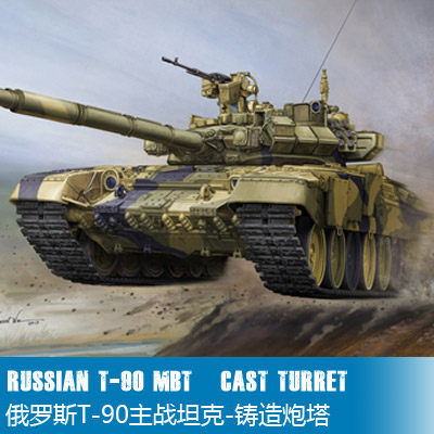 Trumpet 05560 1:35 Russian T-90 main battle tank Assembly model