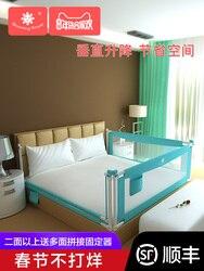 Valla para cama, barrera para choques de bebé, elevador vertical para cama de bebé/niño, deflector para Cama grande