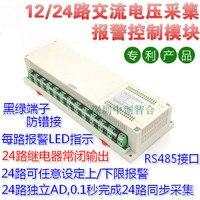 Высокая точность Multiplex DC напряжение и ток приобретение, более предел сигнализации реле выход управление 485 модуль связи