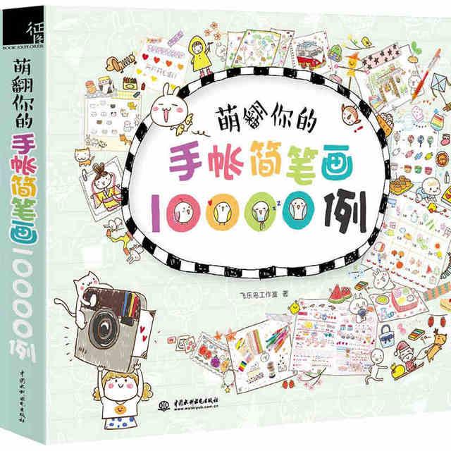 2017ใหม่กระดานดำวาดติดตัวเลขการแข่งขันรูปภาพหนังสือจีนจิตรกรรมน่ารักตำราโดยF Eileนกสตูดิโอ