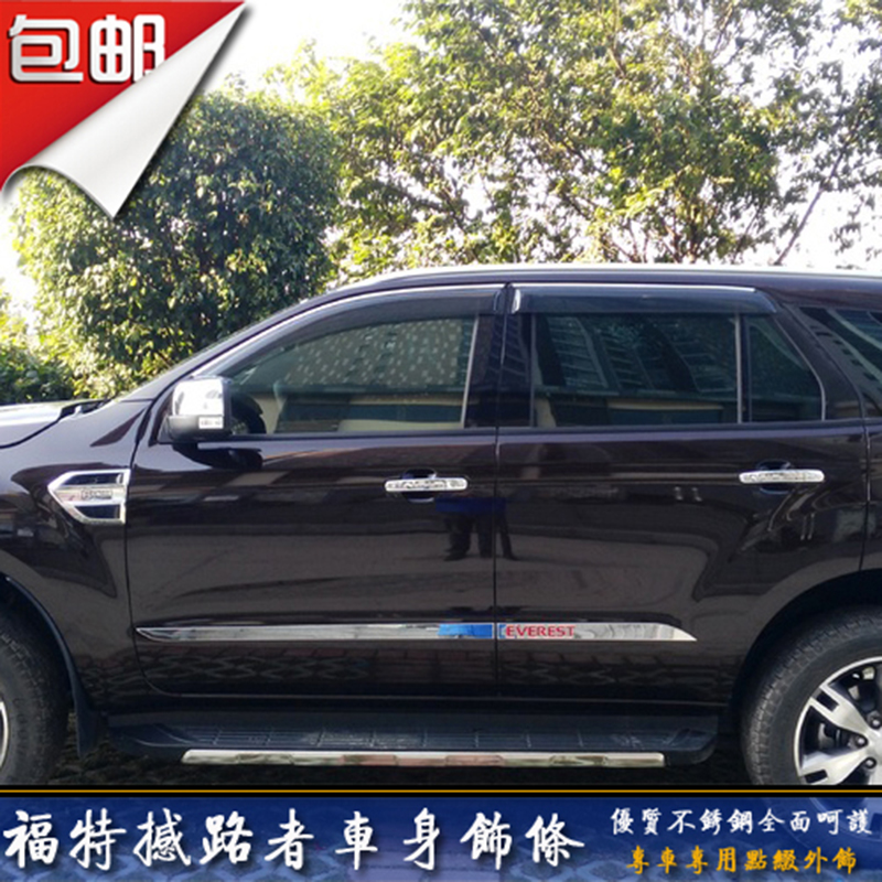 free shipping stainless steel car Body trim for ford everest 2015 2016 2017