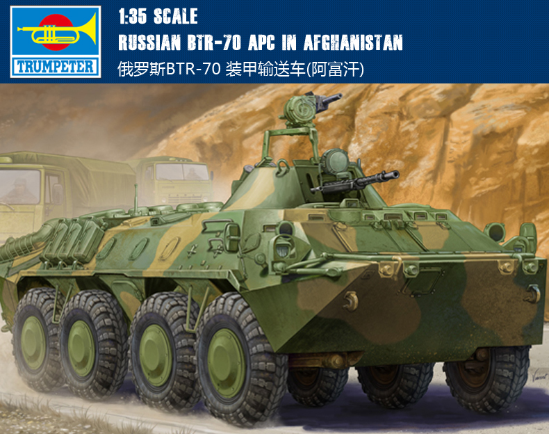 Trumpet 01593 1:35 Russian BTR-70 armored vehicle (Afghanistan) Assembly model модуль валик 600х150 мм olimpciti мк 01593