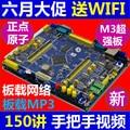 Arm7 51 430 mcu placa de desenvolvimento Stm32f103zet6