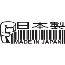 Made In Japan Barcode Turbo Decal Funny Car Vinyl Stickers JDM Window Decals Styling for Honda Toyota Corolla Rav4 Auris Prius