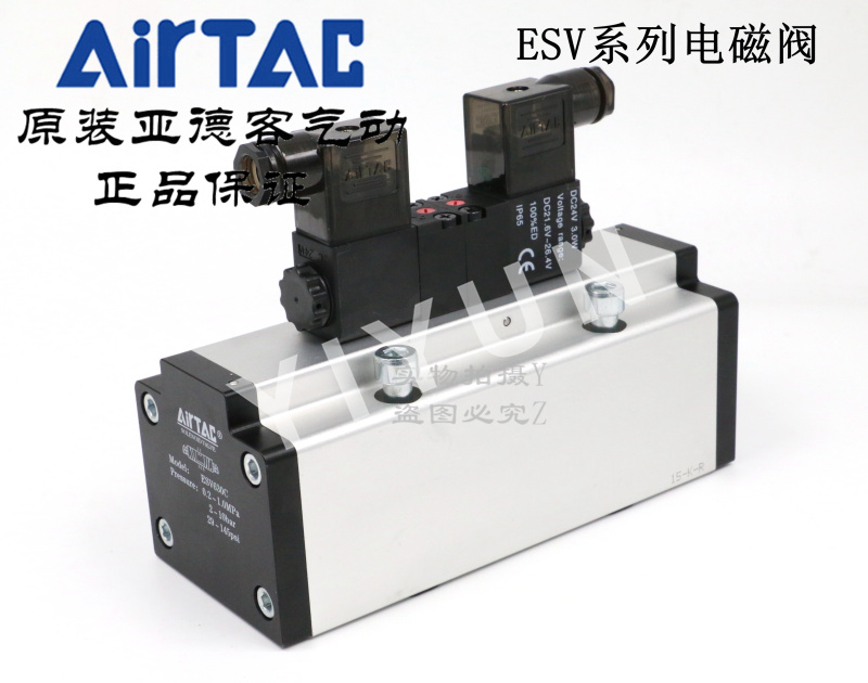 цена на ESV230P ESV330P ESV430E ESV630E ESV630P Pneumatic components AIRTAC ISO Solenoid Valve One year warranty
