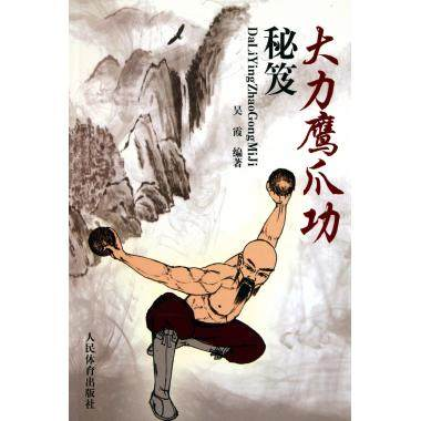 Vigorously Eagle Claw Chinese Kung Fu Book Learn Chinese Action, Chinese Culture martial arts wushu Book
