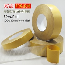 Double Sided Ahensive Tape, works at light crimping and rough surfaces 50m/roll