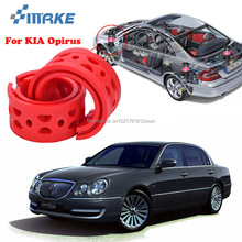 smRKE For KIA Opirus High-quality Front /Rear Car Auto Shock Absorber Spring Bumper Power Cushion Buffer