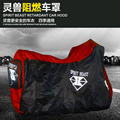 Motorcycle garments car garments waterproof car cover dust cover sunscreen flame retardant motocross cover Motor protection