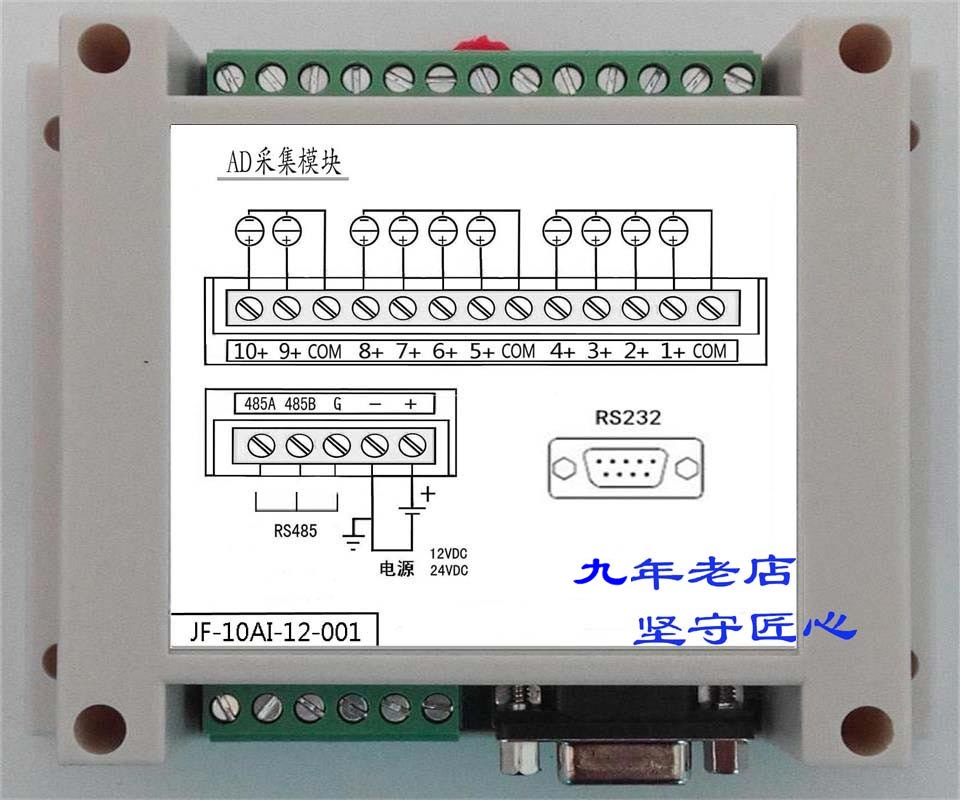 10 way analog acquisition module current 4-20mA voltage 0~10V Modbus 485