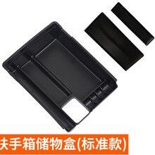 Для Nissan X-trail T32/Rogue стиль пластиковый центральный поддон для хранения подлокотник контейнер коробка набор