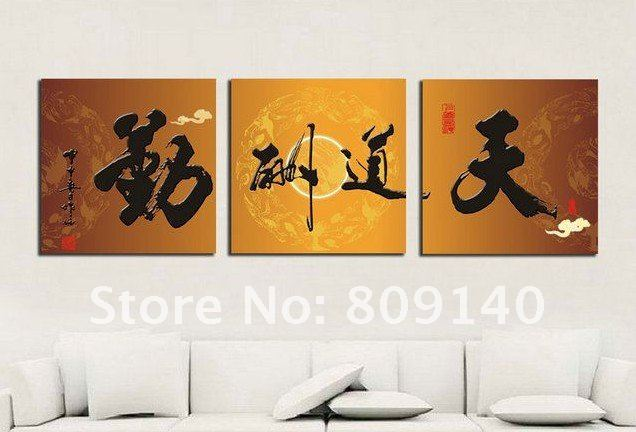 oil painting canvas Chinese Character art Good Fortune high quality hand painted home office hotel wall  sc 1 st  AliExpress.com & oil painting canvas Chinese Character art Good Fortune high quality ...