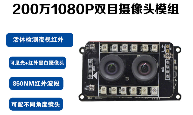 2 million 1080P Binocular Camera Module High Definition Night Vision Infrared Biopsy Detection Camera Face Recognition