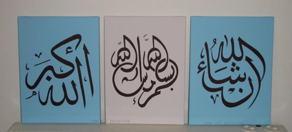 100 Handpainted Kaligrafi Arab Islam Wall Art 3 Piece Lukisan Minyak Di Atas Kanvas Untuk Dekorasi Rumah Kerajinan Menggantung Gambar