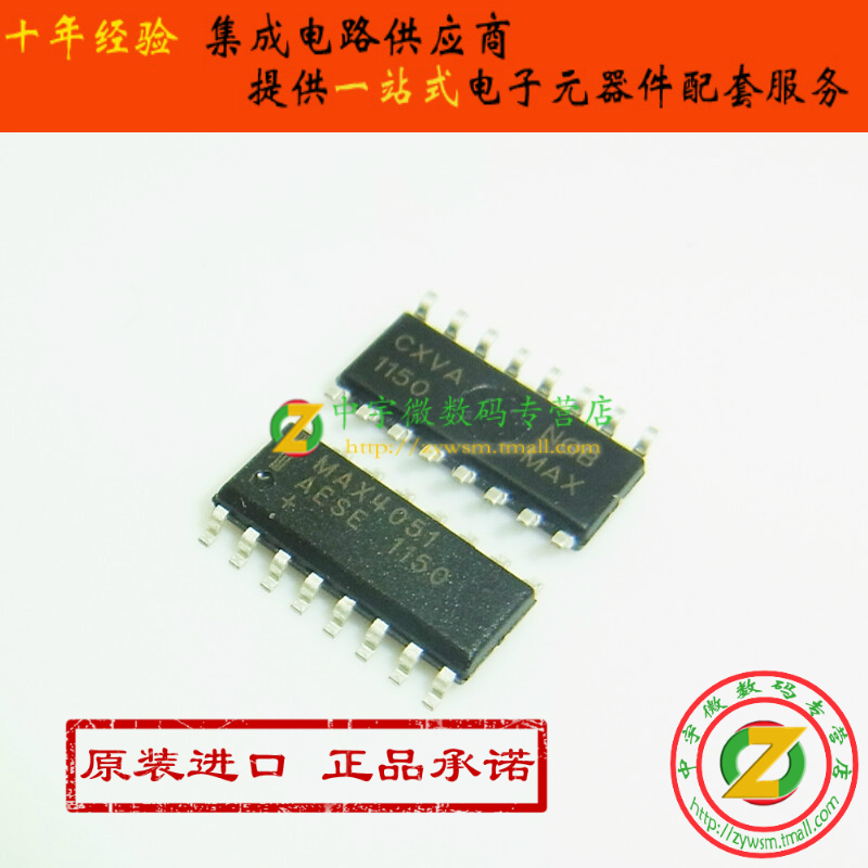 MAX4051AESE MAX4051AESE T MAX4051 SOP16 Original authentic and new Free Shipping IC