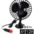 car fan 4inch 12V Powered Mini Car auto Vehicle Cooling Air Fan for Car Suction- cup Fan Free shipping