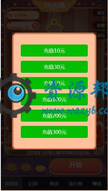 微信夹娃娃游戏系统红包源码安装即可运营盈利 PHP源码 第5张