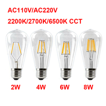 E27 AC110V 220V ヴィン ST64 Led 電球調光対応 2 ワット 4 ワット 6 ワット 8 ワットフィラメントエジソン LED 2300 18K 2700 18K 6000 18k イエローウォームクールホワイト色