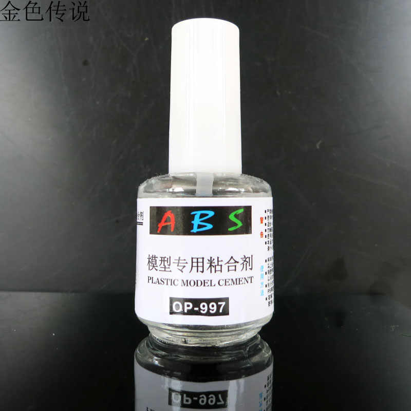 ABS model special glue adhesive glue ABS board glue high strength model A small bottle of glue
